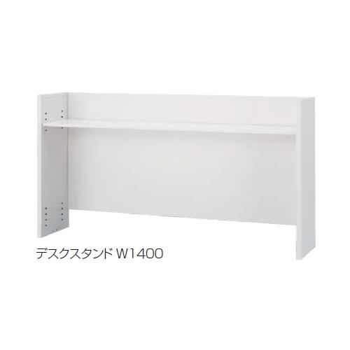 ウチダ UCHIDA デスクスタンド W1400×D300×H740 5-231-1130