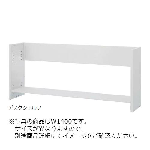 ウチダ UCHIDA デスクシェルフ W700×D300×H600 5-231-1200