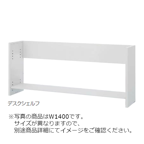内田洋行 ウチダ UCHIDA デスクシェルフ W700×D300×H600 5-231-1200