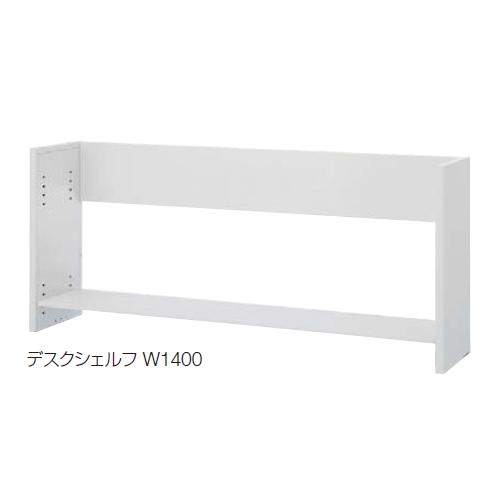 ウチダ UCHIDA デスクシェルフ W1400×D300×H600 5-231-1230