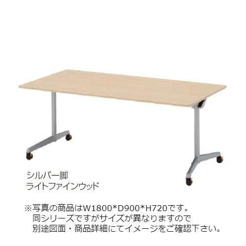 ウチダ FT-1600 MTGテーブル T字脚フラップタイプ 長方形テーブル シルバー脚/ブラック脚 T1280F W1200D800H720 6-167-200*/6-167-205*
