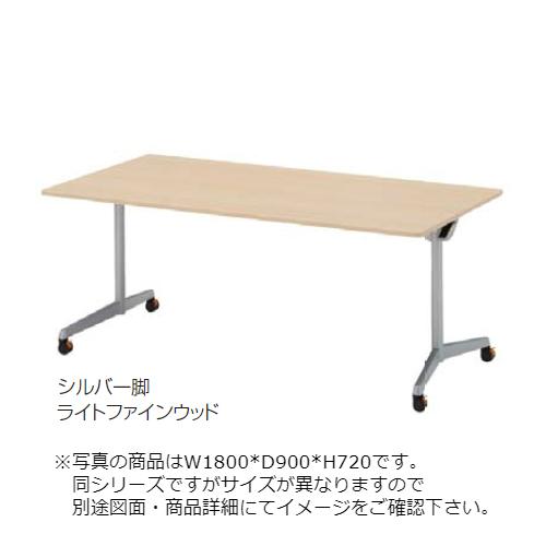 ウチダ FT-1600 MTGテーブル T字脚フラップタイプ 長方形テーブル シルバー脚/ブラック脚 T1290F W1200D900H720 6-167-210*/6-167-215*