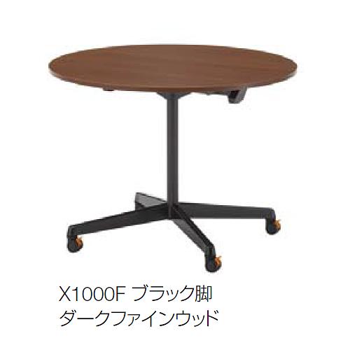 ウチダ FT-1600 MTGテーブル 十字脚フラップタイプ サークルテーブル シルバー脚/ブラック脚 X1000F φ1000*H720 6-167-231*/6-167-236*