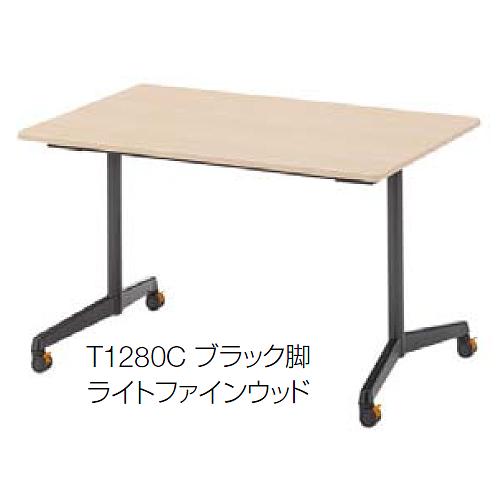ウチダ FT-1600 MTGテーブル T字脚固定天板 長方形テーブル C脚 シルバー脚/ブラック脚 T1280C W1200D800H720 6-167-240*/6-167-245*