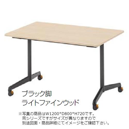 内田洋行 ウチダ FT-1600(エフティ1600) ミーティングテーブル T字脚固定天板タイプ 長方形テーブル キャスター脚 シルバー脚/ブラック脚 T1880C W1800D800H720 6-167-242*/6-167-247*