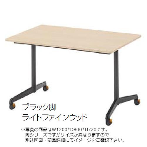 ウチダ FT-1600 MTGテーブル T字脚固定天板 長方形テーブル C脚 シルバー脚/ブラック脚 T1290C W1200D900H720 6-167-250*/6-167-255*
