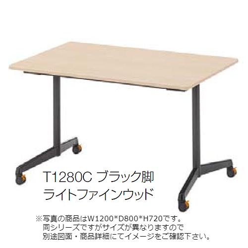 ウチダ FT-1600 MTGテーブル T字脚固定天板 長方形テーブル C脚 シルバー脚/ブラック脚 T1590C W1500D900H720 6-167-251*/6-167-256*