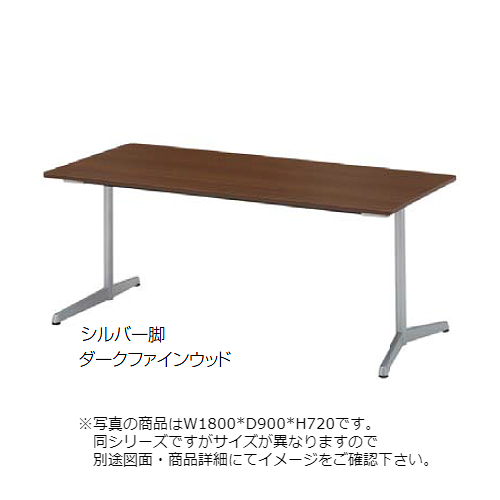 ウチダ FT-1600 MTGテーブル T字脚固定天板 長方形テーブル AJ脚 シルバー脚/ブラック脚 T1880A W1800D800H720 6-167-262*/6-167-267*