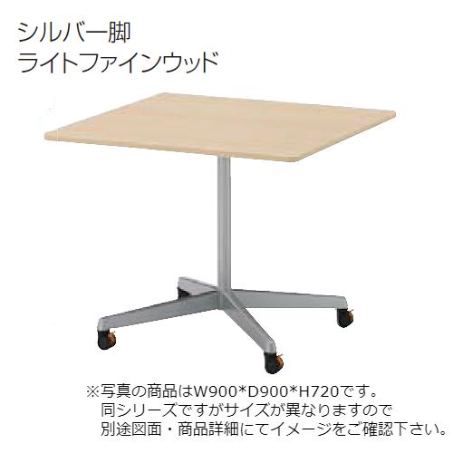 ウチダ FT-1600 MTGテーブル 十字脚固定天板 スクエアテーブル C脚 シルバー脚/ブラック脚 X8080C W800D800H720 6-167-281*/6-167-286*