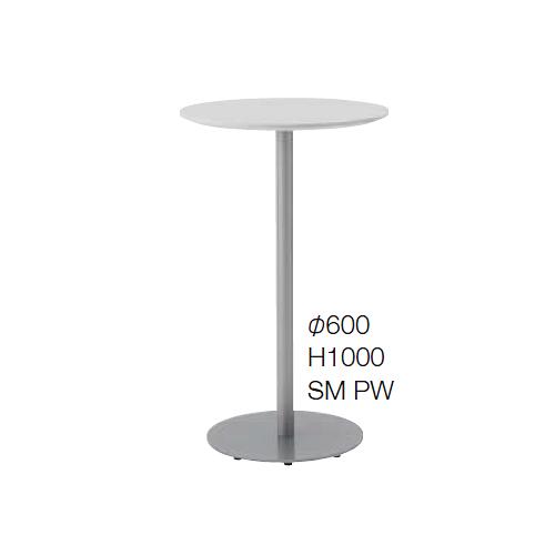 ウチダ  MR-2シリーズ MR-2B BФ600H ミーティングテーブル シルバーメタリック脚 Ф600×H1000 6-450-3280/6-450-3284/6-450-3285/