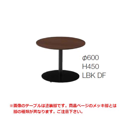 ウチダ MR-2シリーズ MR-2B BФ600L ミーティングテーブル シルバーメタリック脚 Ф600×H450 6-450-3260/6-450-3264/6-450-3265/