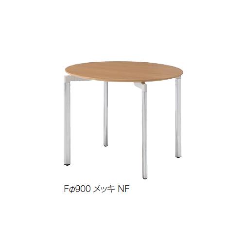 ウチダ MR-2シリーズ MR-2 FФ900 ミーティングテーブル メッキ脚 Ф900×H720 6-450-3040/6-450-3044