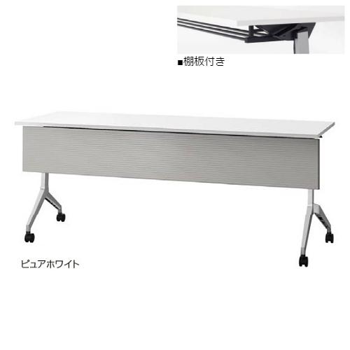 ウチダ ミーティングテーブル パラグラフシリーズ 幕板付 棚板付 1845MT 6-173-4060/6-173-4063