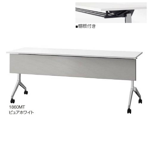 ウチダ ミーティングテーブル パラグラフシリーズ 幕板付 棚板付 1860MT 6-173-4070/6-173-4073