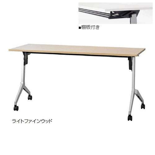 ウチダ パラグラフ MTGテーブル 平行スタック 折りたたみ式 C脚 ダイキャスト脚 幕板なし 棚板付 W1500D600 / 6-173-4250/6-173-4253/