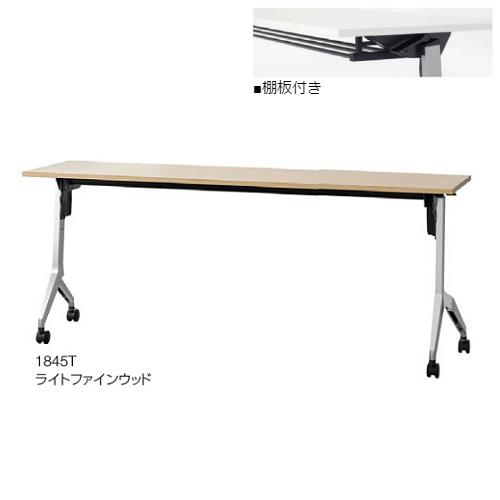 ウチダ ミーティングテーブル パラグラフシリーズ 幕板なし 棚板付 1845T 6-173-4260/6-173-4263