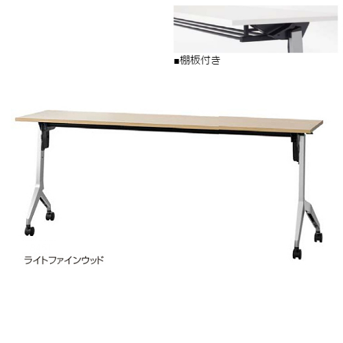 ウチダ パラグラフ MTGテーブル 平行スタック 折りたたみ式 C脚 ダイキャスト脚 幕板なし 棚板付 W1800D600 / 6-173-4270/6-173-4273/