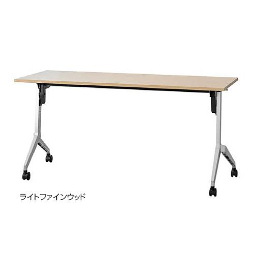 ウチダ パラグラフ MTGテーブル 平行スタック 折りたたみ式 C脚 ダイキャスト脚 幕板なし 棚板なし W1500D450 / 6-173-4340/6-173-4343/