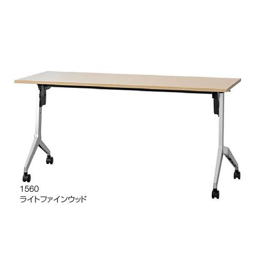 ウチダ パラグラフ MTGテーブル 平行スタック 折りたたみ式 C脚 ダイキャスト脚 幕板なし 棚板なし W1500D600 / 6-173-4350/6-173-4353/