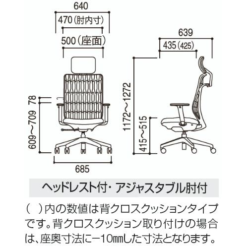 内田洋行 AJチェア 肘サンプル 背クロスクッションタイプ ヘッドレスト付き アジャスタブル肘