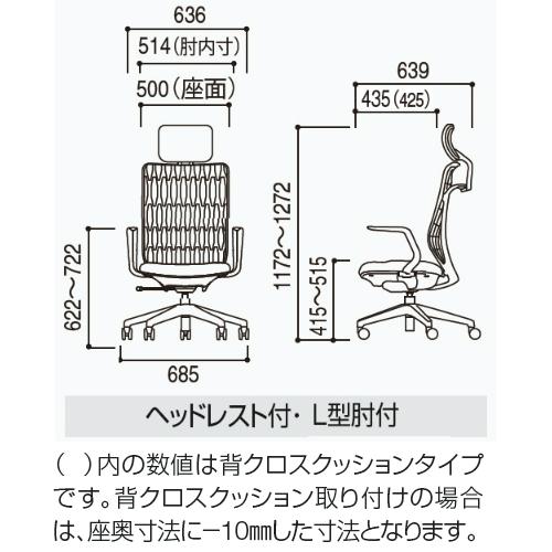 内田洋行 AJチェア 肘サンプル 背クロスクッションタイプ ヘッドレスト付き L型肘