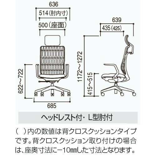 内田洋行 AJチェア 肘サンプル ヌードタイプ ヘッドレスト付き L型肘