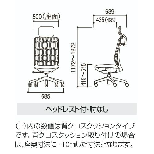 内田洋行 AJチェア 肘サンプル ヌードタイプ ヘッドレスト付き 肘なし