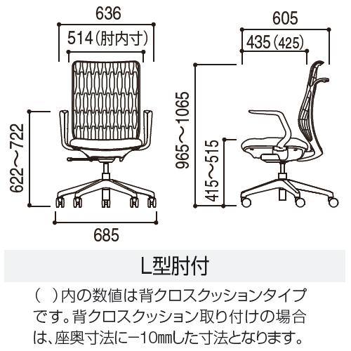 内田洋行 AJチェア 肘サンプル 背クロスクッションタイプ L型肘 ハイバック