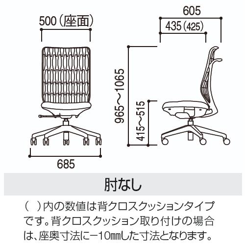 内田洋行 AJチェア 肘サンプル 背クロスクッションタイプ 肘なし ハイバック