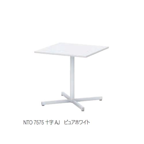 ウチダ ノティオ ミーティングテーブル NTO 7575 十字 AJ スクエアテーブル アジャスター脚 シルバー脚 6-168-6110/6-168-6113