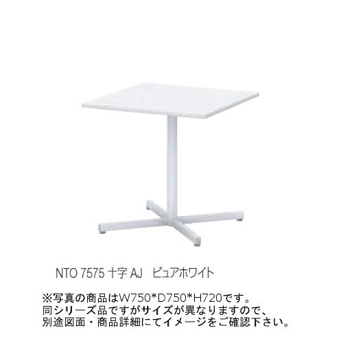 ウチダ ノティオ ミーティングテーブル NTO 9090 十字 AJ スクエアテーブル アジャスター脚 シルバー脚 6-168-6120/6-168-6123