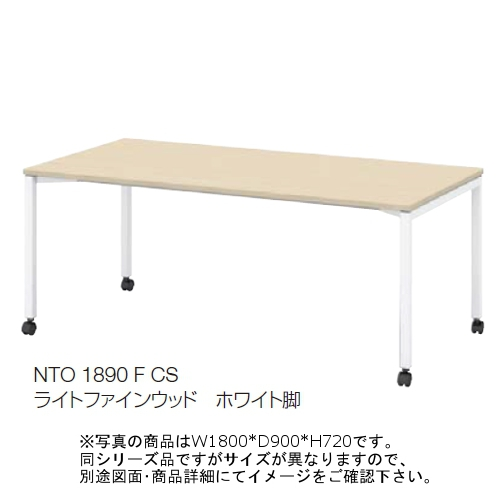 ウチダ ノティオ ミーティングテーブル NTO 1260 F CS 4本脚キャスター脚 シルバー脚 W1200*D600*H720 6-168-4600/6-168-4603