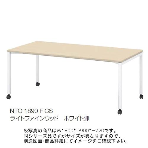 ウチダ ノティオ ミーティングテーブル NTO 1860 F CS 4本脚 キャスター脚 シルバー脚 W1800*D600*H720 6-168-4610/6-168-4613