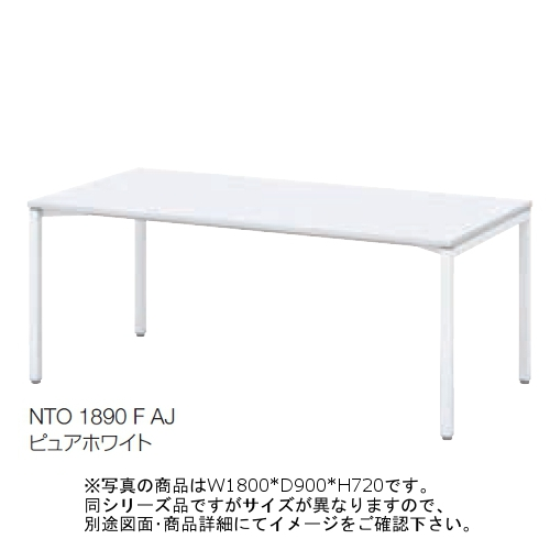 ウチダ ノティオ ミーティングテーブル NTO 1580 F AJ 4本脚 アジャスター脚 シルバー脚 W1500*D800*H720 6-168-4480/6-168-4483