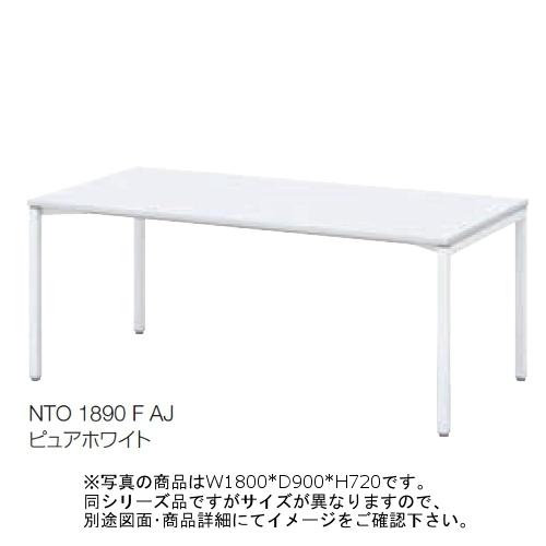 ウチダ ノティオ ミーティングテーブル NTO 1860 F AJ 4本脚 アジャスター脚 シルバー脚 W1800*D600*H720 6-168-4410/6-168-4413
