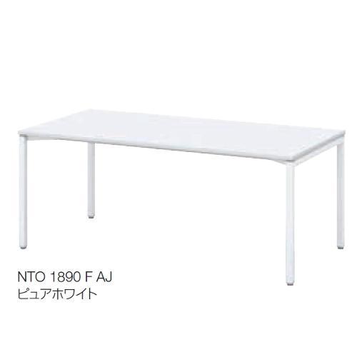 ウチダ ノティオ ミーティングテーブル NTO 1890 F AJ 4本脚 アジャスター脚 シルバー脚 W1800*D900*H720 6-168-4550/6-168-4553