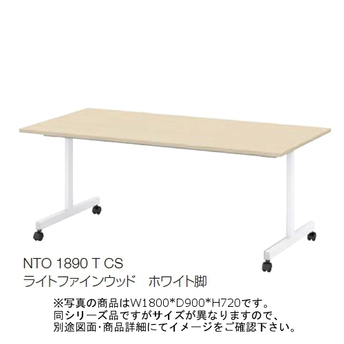 ウチダ ノティオ ミーティングテーブル NTO 1580 T CS T字キャスター脚 シルバー脚 W1500*D800*H720 6-168-4280/6-168-4283