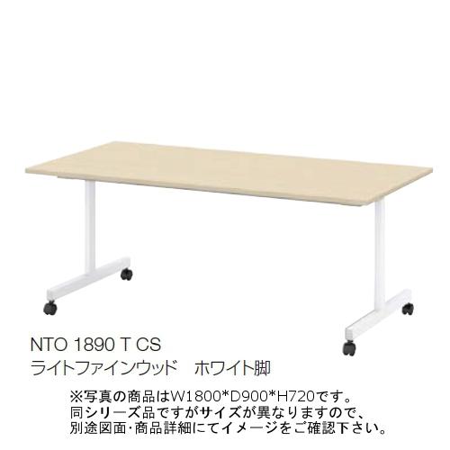 ウチダ ノティオ ミーティングテーブル NTO 1860 T CS T字キャスター脚 シルバー脚 W1800*D600*H720 6-168-4210/6-168-4213