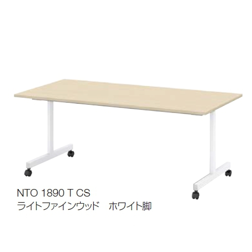 ウチダ ノティオ ミーティングテーブル NTO 1890 T CS T字キャスター脚 シルバー脚 W1800*D900*H720 6-168-4350/6-168-4353
