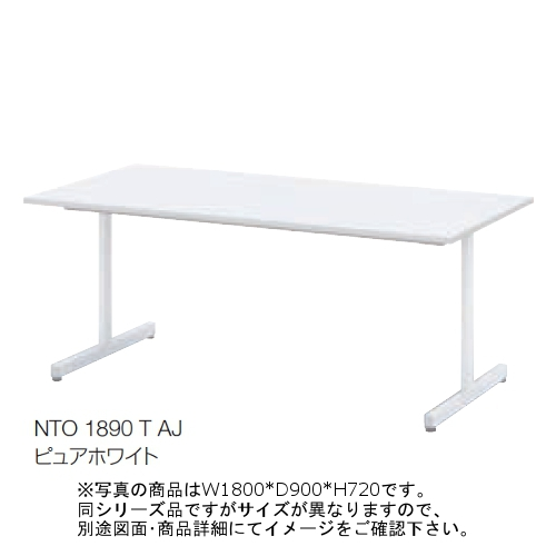 ウチダ ノティオ ミーティングテーブル NTO 1280 T AJ T字アジャスター脚 シルバー脚 W1200*D800*H720 6-168-4060/6-168-4063