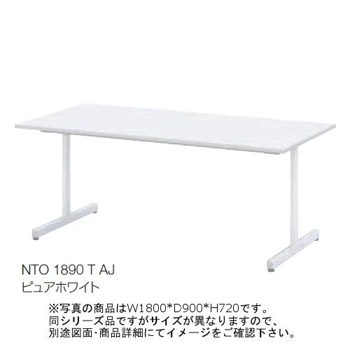 ウチダ ノティオ ミーティングテーブル NTO 1575 T AJ T字アジャスター脚 シルバー脚 W1500*D750*H720 6-168-4040/6-168-4043