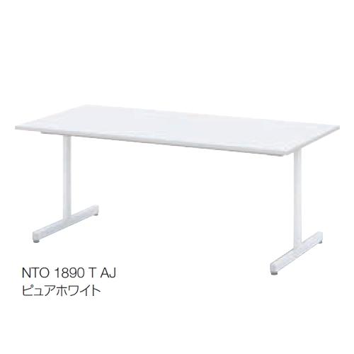 ウチダ ノティオ ミーティングテーブル NTO 1890 T AJ T字アジャスター脚 シルバー脚 W1800*D900*H720 6-168-4150/6-168-4153
