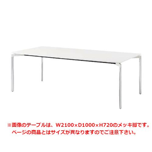 ウチダ MR-2シリーズ MR-2 F1880 ミーティングテーブル メッキ脚 W1800×D800×H720 6-450-3020/6-450-3024