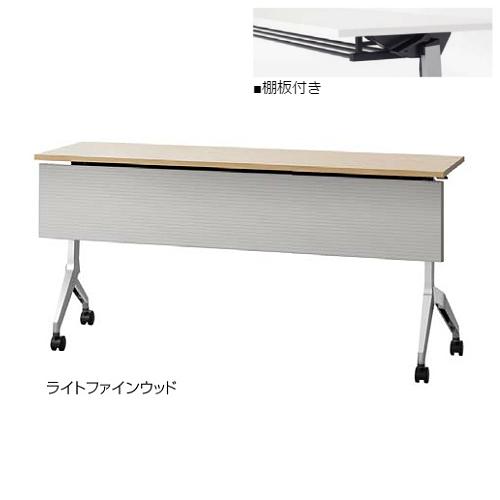 ウチダ パラグラフシリーズ 平行スタックテーブル 折りたたみ式 キャスター脚 ダイキャスト脚 幕板付 棚板付 1260MT 6-173-403