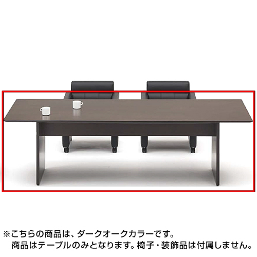 内田洋行 ウチダ UCHIDA RC-16N シリーズ ミーティングテーブルRCT-1424型 ダークオーク/ナチュラル W2400×D1000×H700mm RCT-1424/6-290-1410/6-290-1414