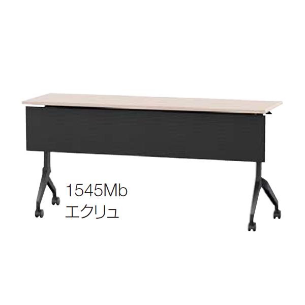 ウチダ ミーティングテーブル パラグラフACシリーズ 平行スタックテーブル 幕板付 棚板なし 1545Mb 6-176-614