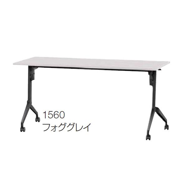 ウチダ ミーティングテーブル パラグラフACシリーズ 平行スタックテーブル 幕板なし 棚板なし 1560 6-176-635