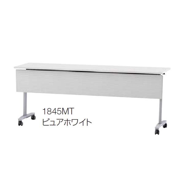ウチダ ミーティングテーブル パラグラフTLシリーズ サイドスタックテーブル 幕板付 棚板付 1845MT 6-176-006