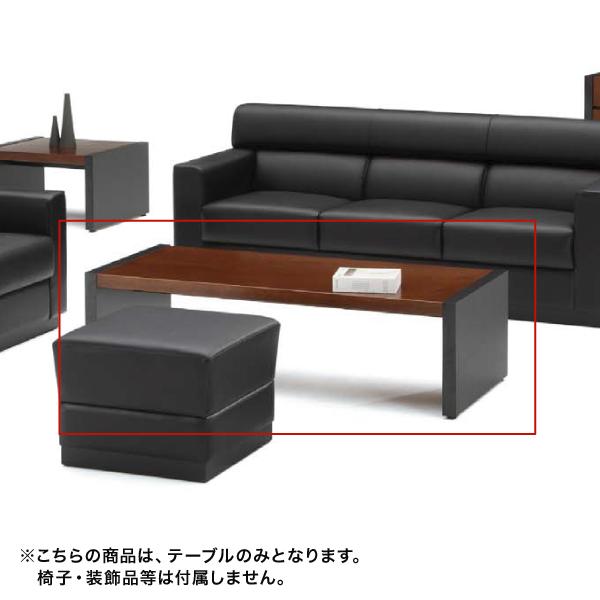 内田洋行 ウチダ UCHIDA 応接用家具 RM-56シリーズ 本革張り 応接セット MXV型センターテーブル W1400×D600×H400mm 6-292-0510