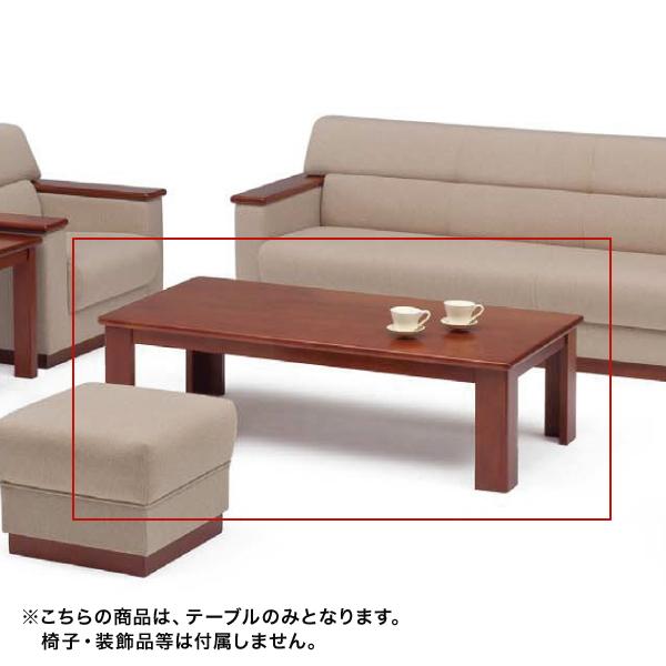 内田洋行 ウチダ UCHIDA 応接用家具 RM-63Nシリーズ 木肘タイプ 応接セット センターテーブル63型 W1400×D700×H400mm 1-387-8630